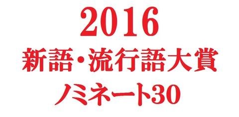 【2016ユーキャン新語・流行語大賞】の候補が発表されました!