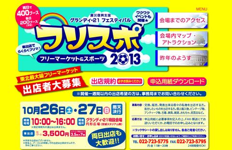 【グランディ・21フェスティバル フリスポ2013】が開催されます