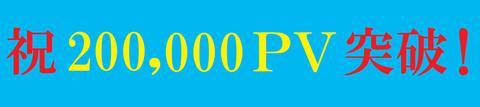 200,000PVを突破しました!