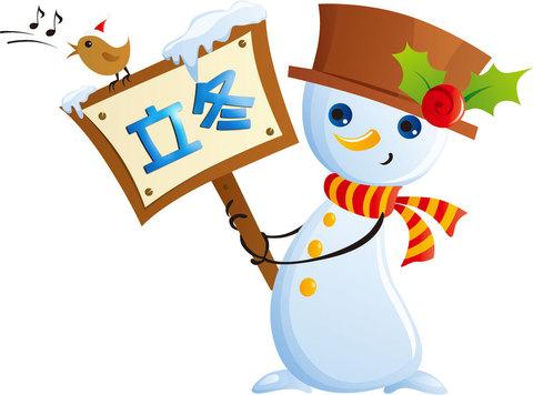 今日は二十四節気のひとつ立冬です
