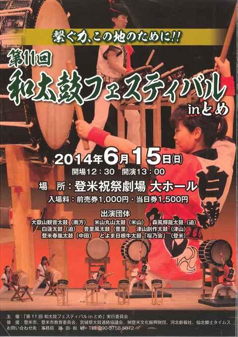 【第11回和太鼓フェスティバル in とめ】が開催されます