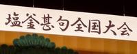 【第20回塩釜甚句全国大会】が開催されます