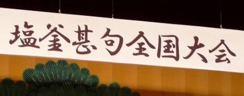 【第17回塩釜甚句全国大会】が開催されます