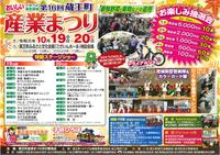 【第16回蔵王町産業まつり】が開催されます