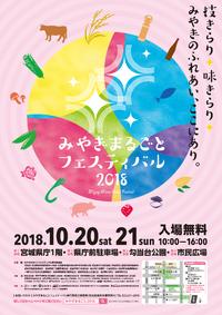 【第19回みやぎまるごとフェスティバル2018】が開催されます
