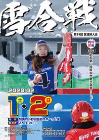 【第19回宮城県雪合戦】が開催されます