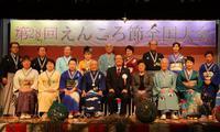 【第30回えんころ節全国大会】が開催されます