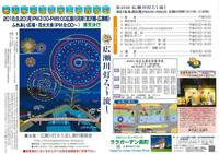 【第29回広瀬川灯ろう流し 光と水とコンサートの夕べ】が開催されます