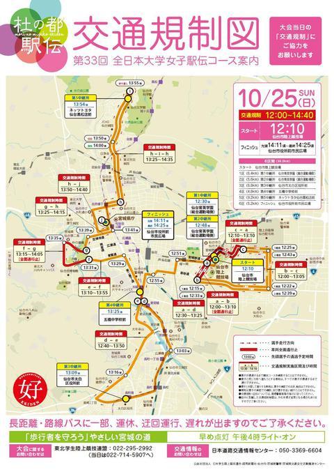 【第33回杜の都全日本大学女子駅伝】による交通規制があります