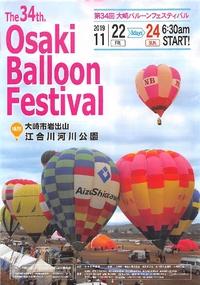 【第34回大崎バルーンフェスティバル】が開催されます