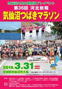 【第36回河北新報気仙沼つばきマラソン大会】が開催されます