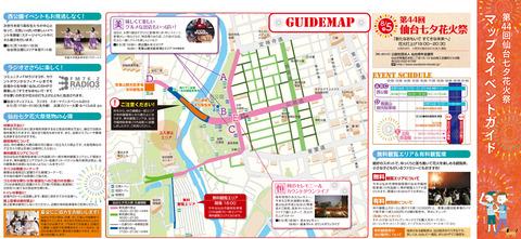 明日、【第44回仙台七夕花火祭】が開催されます。