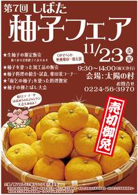 【第7回しばた柚子フェア】が開催されます