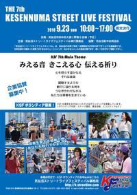 【第7回気仙沼ストリートライブフェスティバル】が開催されます