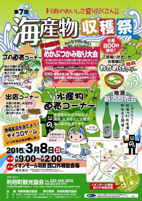 【第7回海産物収獲祭・地酒新酒発表会】が開催されます