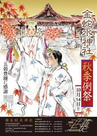 【金蛇水神社秋季例祭(秋まつり)】が斎行されます