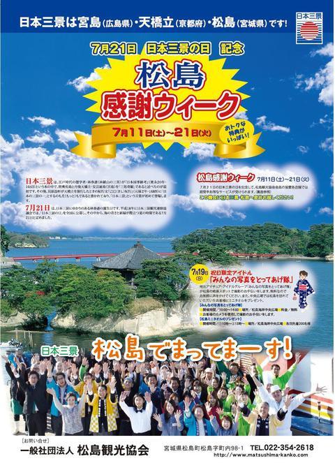 【<日本三景の日>記念行事松島感謝ウィーク】が開催されます