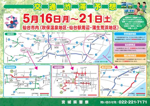 『G7仙台財務大臣・中央銀行総裁会議』中の交通規制について