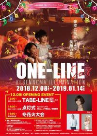 【ONE-LINE2018~気仙沼クリスマスイルミネーションプロジェクト~】が開催されます