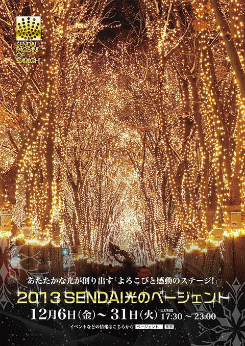 【2013 SENDAI光のページェント】が開幕!点灯式は今日です!!