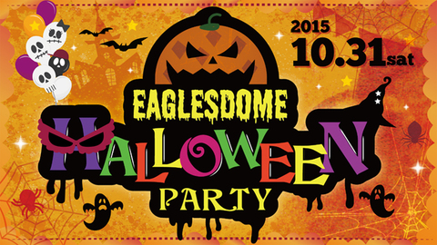 【EAGLESDOME HELLOWEEN PARTY 2015】が開催されます