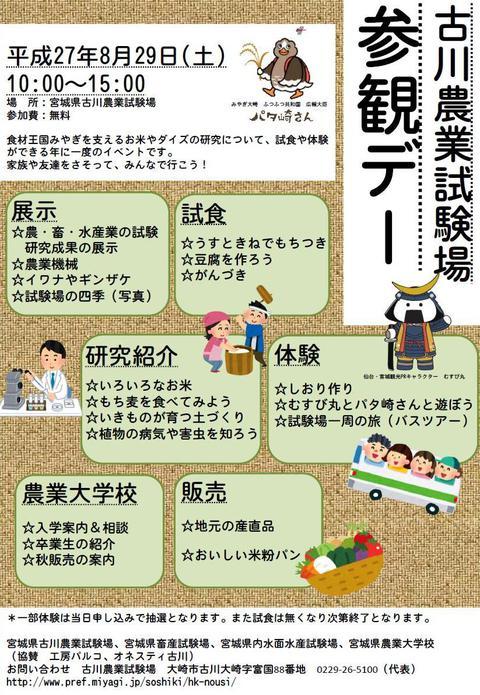 【宮城県古川農業試験場参観デー】が開催されます