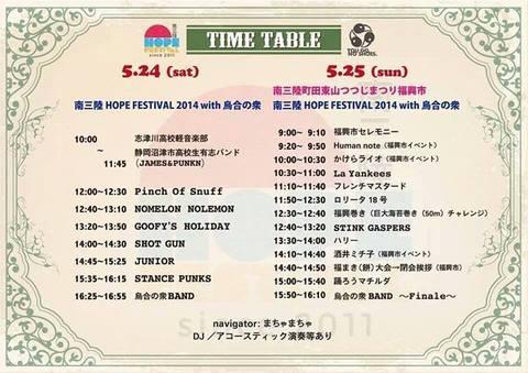 【HOPEフェスティバル in 南三陸】が開催されます