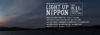 LIGHT UP NIPPON 2020