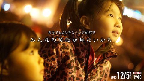 【ONE-LINE~気仙沼クリスマスイルミネーションプロジェクト~】が開催されています