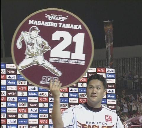 田中将大投手が偉大な記録を打ち立てた日