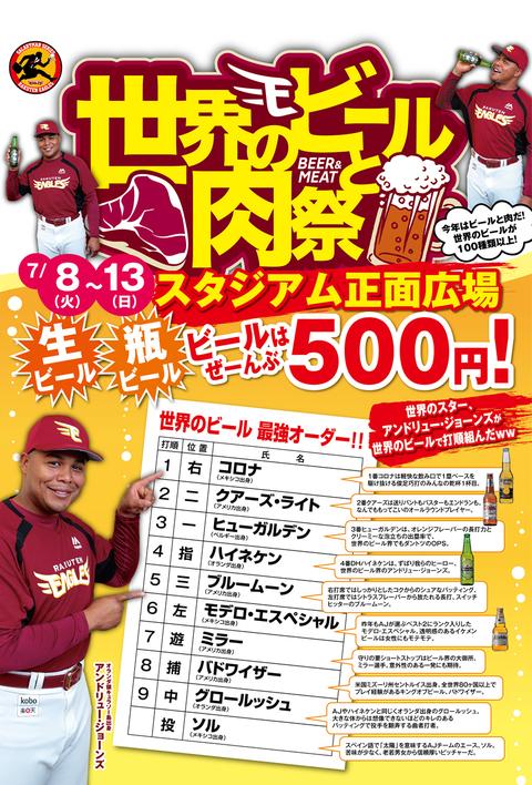 【世界のビールと肉祭】が開催されます