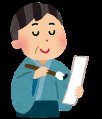 【第68回登米芭蕉祭俳句大会】が開催されます