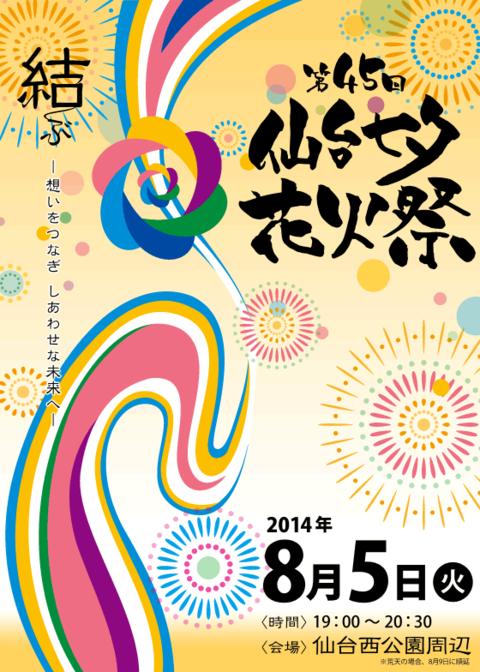【第45回仙台七夕花火祭】が開催されます
