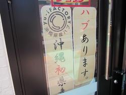 沖縄アウトレットモールあしびなーでハブ販売