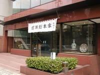 徳川家康にも献上された老舗和菓子屋、塩瀬総本家の饅頭がジョブチューンで紹介された!