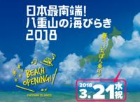 2018年石垣島の海びらきは3月21日!