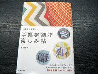 小袋帯の帯結びに参考となる良い本を見つけました!