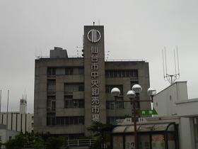 仙台中央卸売市場・・・市場のすしや