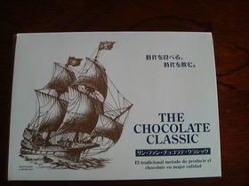 支倉常長が食べた・・・チョコレート