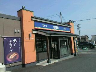 青看板の・・・吉野家