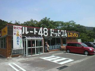 〇〇〇48!で・・・ルンルン!