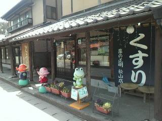 古風な薬屋さん・・・松山にて