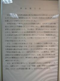 築館出土文化財管理センター