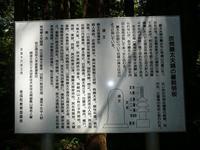 炭焼藤太夫妻の墓