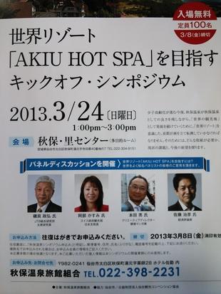 「AKIU HOT SPA」を目指すキックオフ・シンポジウム