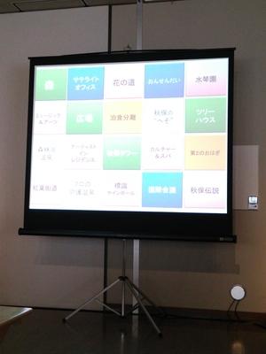 世界リゾート「AKIU HOT SPA」を目指す有識者会議
