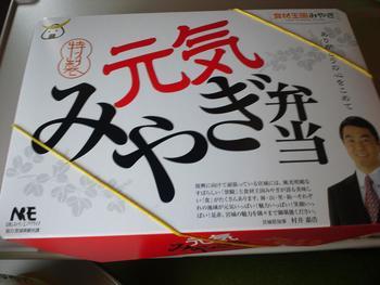 宮城県をPR!!