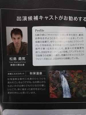 キャッツ仙台公演