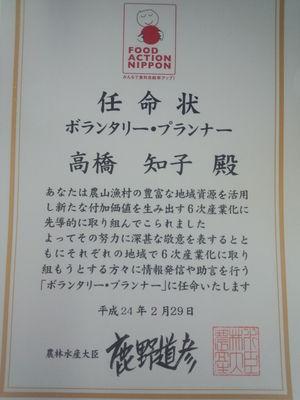 日本食文化を無形遺産に!