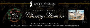 19日東京にて、ジョイセフチャリティーオークション!